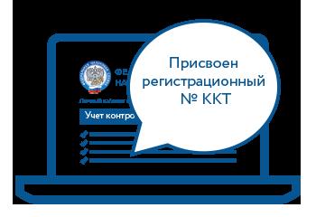 Дождитесь уведомления о присвоении регистрационного № ККТ